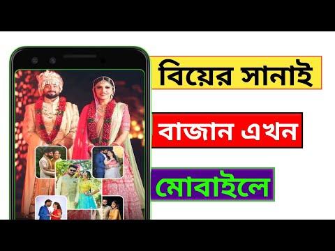 bangla biyer sanai audio android app