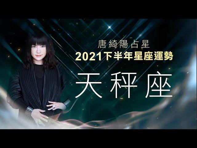 2021天秤座|下半年運勢|唐綺陽|Libra forecast for the second half of 2021