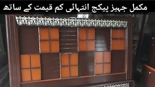 Furniture Price In Pakistan|Wedding Package |Furniture Design|The Info Point