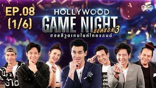 HOLLYWOOD GAME NIGHT THAILAND S.3 | EP.8 ดาว,ว่าน,ตู่ VS หอย,โต๋,แสตมป์ [1/6] | 07.07.62