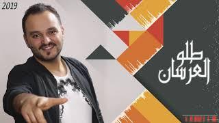 زفة طلو العرسان 2019 & عيسى السقار  issa alsaggar