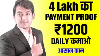 Earn Money Online Using Mobile - Easy Work From Home Job No Investment