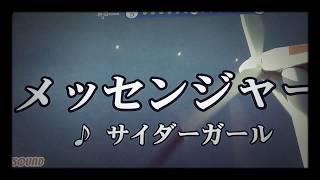 歌ってみた/♭2カラオケ メッセンジャー サイダーガール