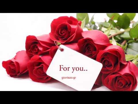 Αγάπη μου χρόνια μας πολλά!!! (video)