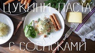 Цукини-паста с сосисками/Простые рецепты/Летнее меню (Рецепты от Easy Cook)
