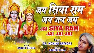 Jai Siya Ram Jai Jai Jai I MONIKA RATHORE I Ram Bhajan I Full Audio Song