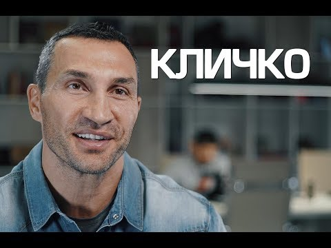 Владимир Кличко о