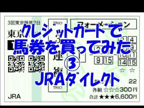 馬券 クレジットカード