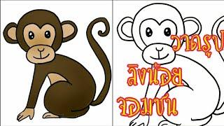 วาดรูปลิงน้อยจอมซน