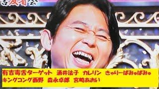 有吉毒舌ラジオ 酒井法子 カレリン きゃりーぱみゅぱみゅ キングコング...