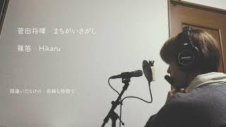 菅田将暉「まちがいさがし」篠笛で吹いてみた