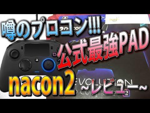 最新型プロコントーラー!公式最強PAD~nacon2~レビュー
