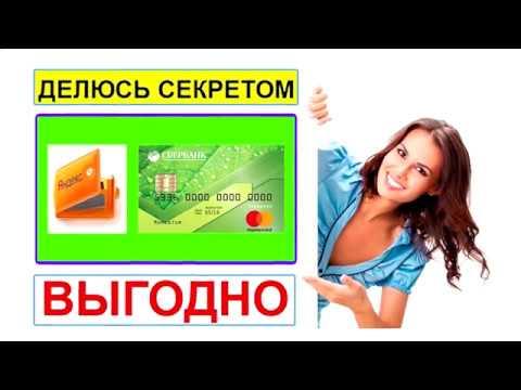 Вывод средств с яндекс деньги на карту сбербанка, моментально
