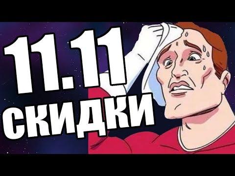 Распродажа 11.11 - Нашёл РЕАЛЬНЫЕ СКИДКИ! КРУТЫЕ ТОВАРЫ НА РАСПРОДАЖЕ!из YouTube · С высокой четкостью · Длительность: 5 мин2 с  · Просмотров: 608 · отправлено: 11-11-2017 · кем отправлено: Артём Искатель