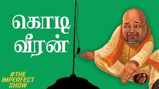 மாமன பொசுக்குனு இப்படி சொல்லலாமா Mr. டிடிவி | தி இம்பர்ஃபெக்ட் ஷோ