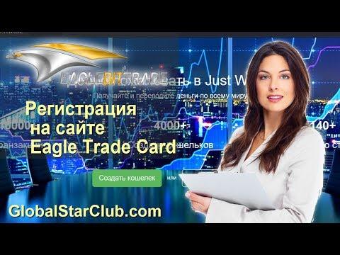 Eagle Bit Trade - Регистрация на сайте Eagle Trade Card (исправлено)