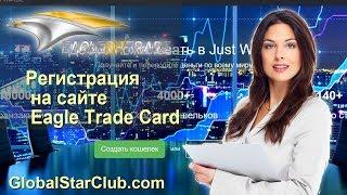Eagle Bit Trade - Регистрация на сайте Eagle Trade Card