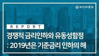 경쟁적 금리인하와 유동성함정 - 정원일 연구원
