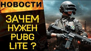 🔥Новости онлайн игр: PUBG LITE, Fortnite, Red Dead Redemption 2 и другие