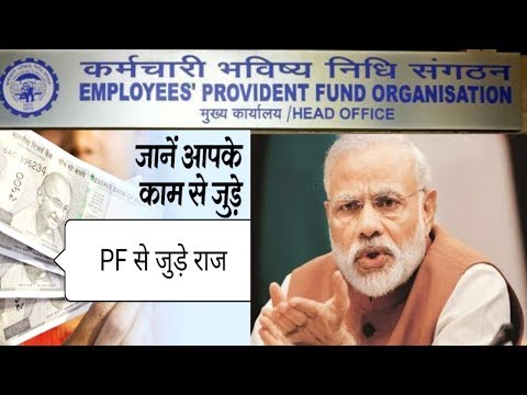 EPFO New update 2018 | Provident fund rules, PF Withdraw Rules