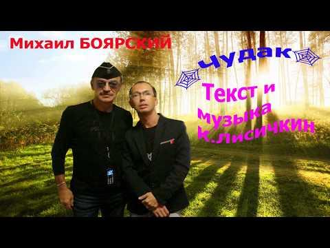 Михаил БОЯРСКИЙ «ЧУДАК»