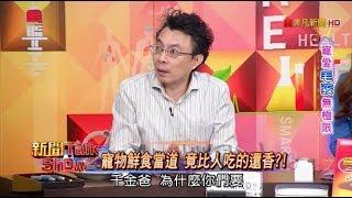 新聞TalkShow 寵愛毛孩無極限 73-2
