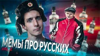 Американские мемы про Россию и СССР часть 2