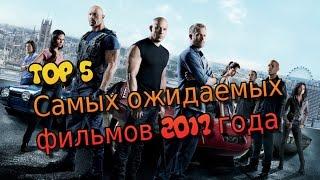 5 самых ожидаемых фильмов 2017 года