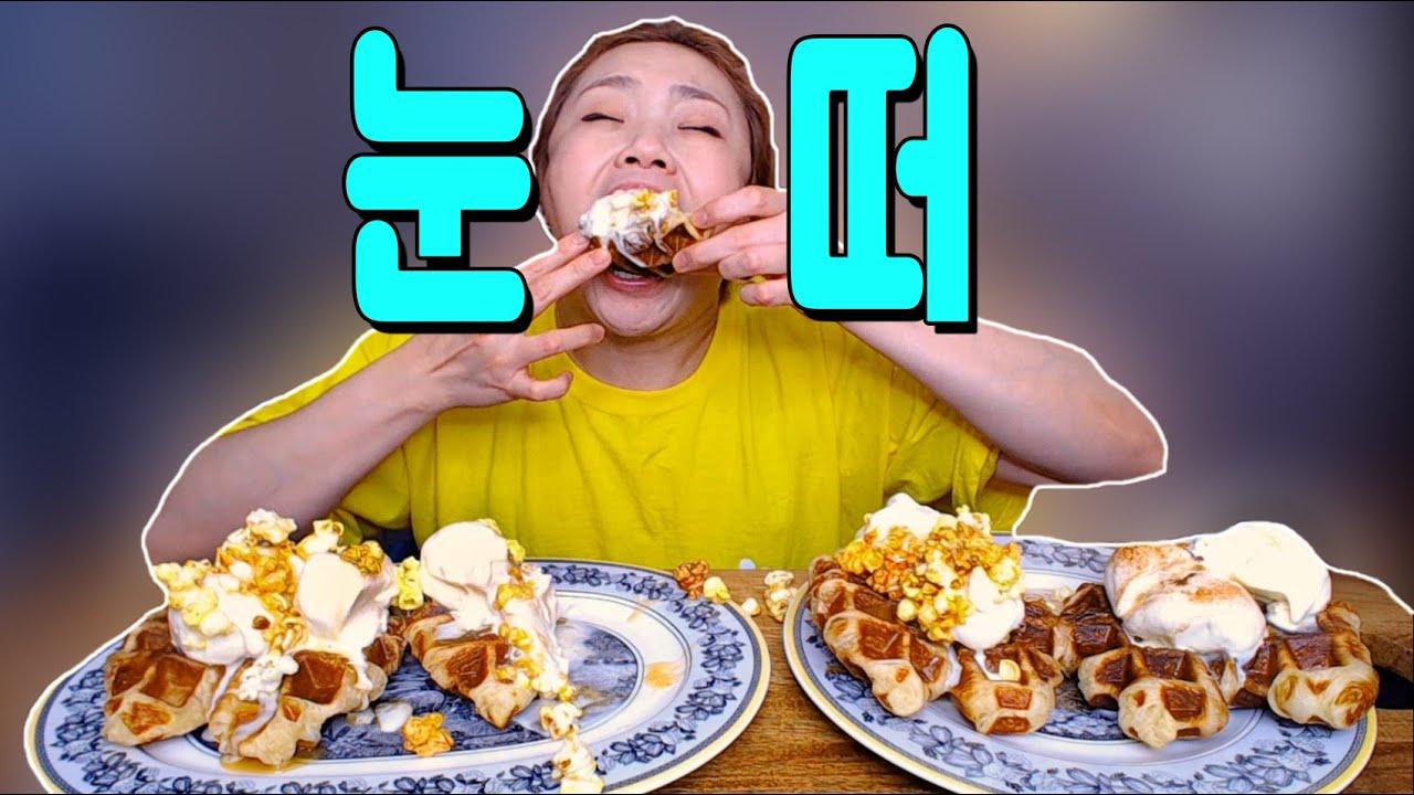 눈감고 크로플 와앙  20200806/Mukbang, eating show