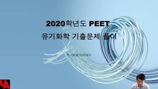 2020 PEET 기출풀이 1-5 : 2020학년도 P…