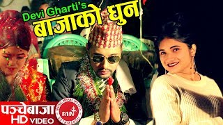 New Panchebaja Song 2074/2017 | Bajako Dhoon - Devi Gharti & Kashiram Khatri Ft. Bimal & Sweta