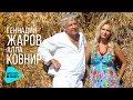 Геннадий Жаров и Алла Ковнир - Одна судьба (Альбом 2017)