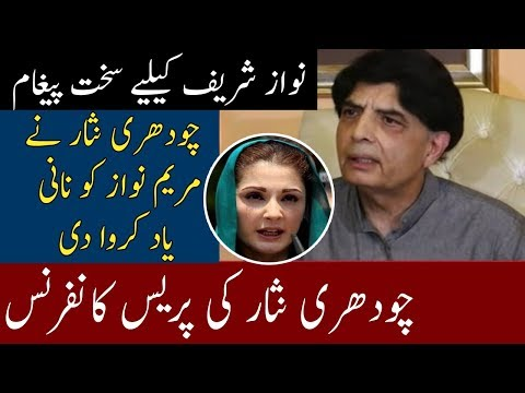 PMLN Leader Chudhary Nisar Khan Press Conference | 05 May 2018 | Neo News
