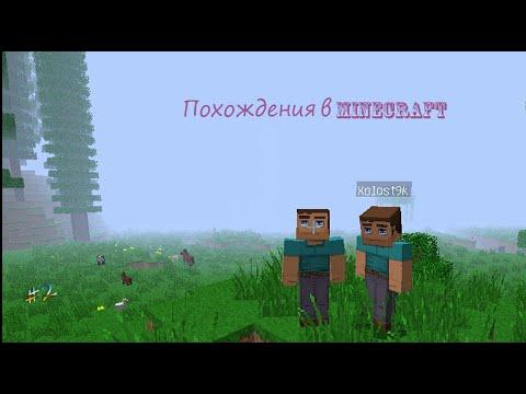 Похождения в Minecraft #2 [Каждый сам за себя]