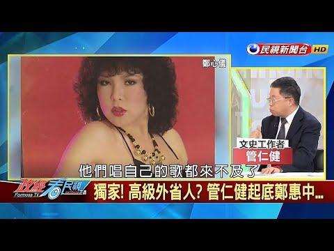 【政經看民視】起底鄭惠中!  管仁健:演藝圈有些人以為「外省人比較高級」