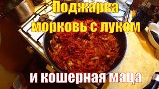 Простые рецепты. Почти вегетарианский ужин. Обжаренная морковь с луком в соевом соусе и маца.