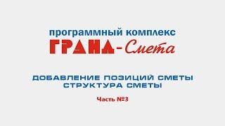 """Добавление позиций и структура сметы в ПК """"ГРАНД-Смета"""". Видеоурок №3."""