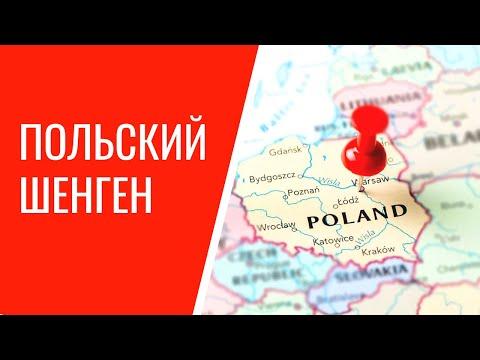 Виза в Польшу из Калининграда: инструкция от визового специалиста
