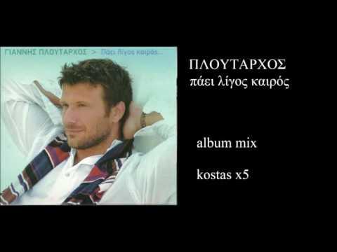 ploutarxos mix album paei ligos kairos kostas x5