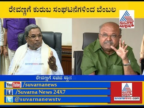 Kurubara Sangha Urge Siddaramaiah To Give Ministerial Birth To HM Revanna