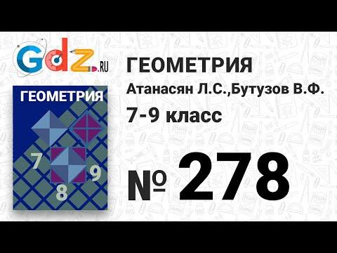 № 278 - Геометрия 7-9 класс Атанасян