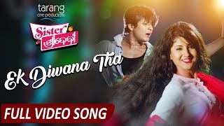 Ek Hasina Thi Ek Diwana Tha | Full Video Song | Sister Sridevi | Babushan, Sivani | Sad Odia Song