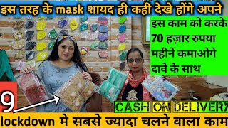 Face Mask ख र द स ध फ क ट र स Face Mask manufacturer scarf mask hair band mask n95 etc