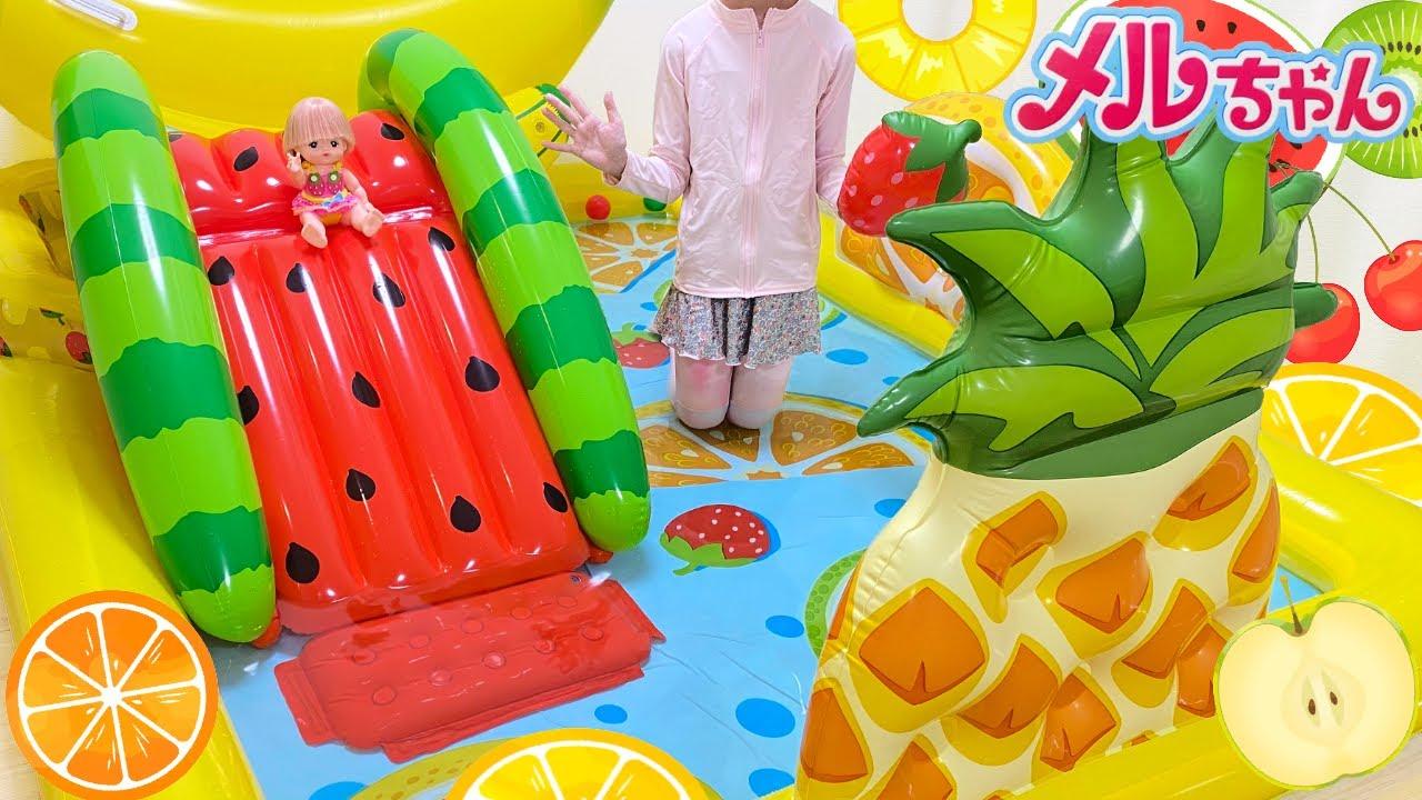メルちゃん フルーツいっぱいプール スイカのすべり台 / Mell-chan Fruity Pool