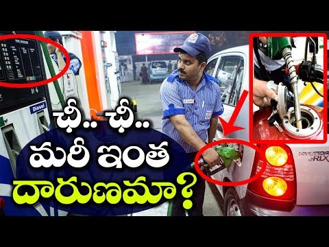 OMG! Man's POST on Petrol Pump CHEATING in Hyderabad Goes VIRAL | Latest News | VTube Telugu