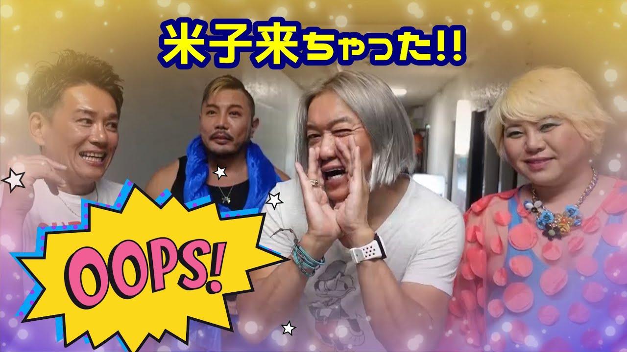 【シェフ&ゲイ】米子にヘンタイ集合!もうタイヘン!