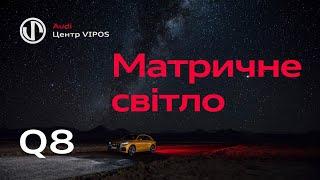 Матричне світло Q8 50 TDI S line | Ауді Центр Віпос