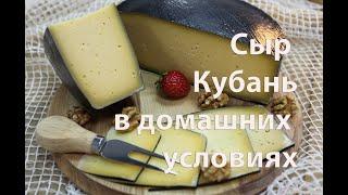 Сыр Кубань в домашних условиях Рецепт приготовления