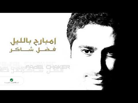 Fadl Shaker ... Embareh Be Ellayail | فضل شاكر ... امبارح باليل thumbnail