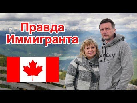 СКОЛЬКО НУЖНО ДЕНЕГ НА ПЕРВОЕ ВРЕМЯ В КАНАДЕ | ПЕРЕЕЗД В КАНАДУ | Жизнь в Канаде 2019